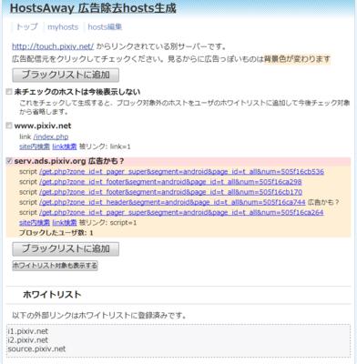 HostsAway4.png